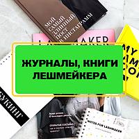 Журналы, книги индустрии красоты