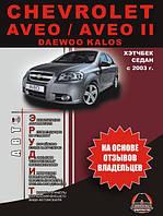 Книга Chevrolet Aveo Руководство по эксплуатации, техобслуживанию