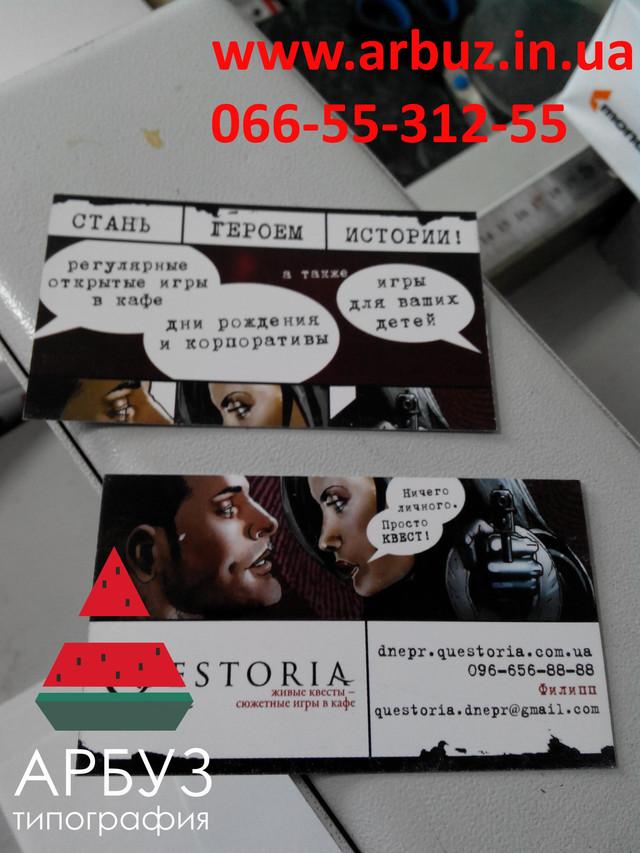 Печать визиток днепропетровск