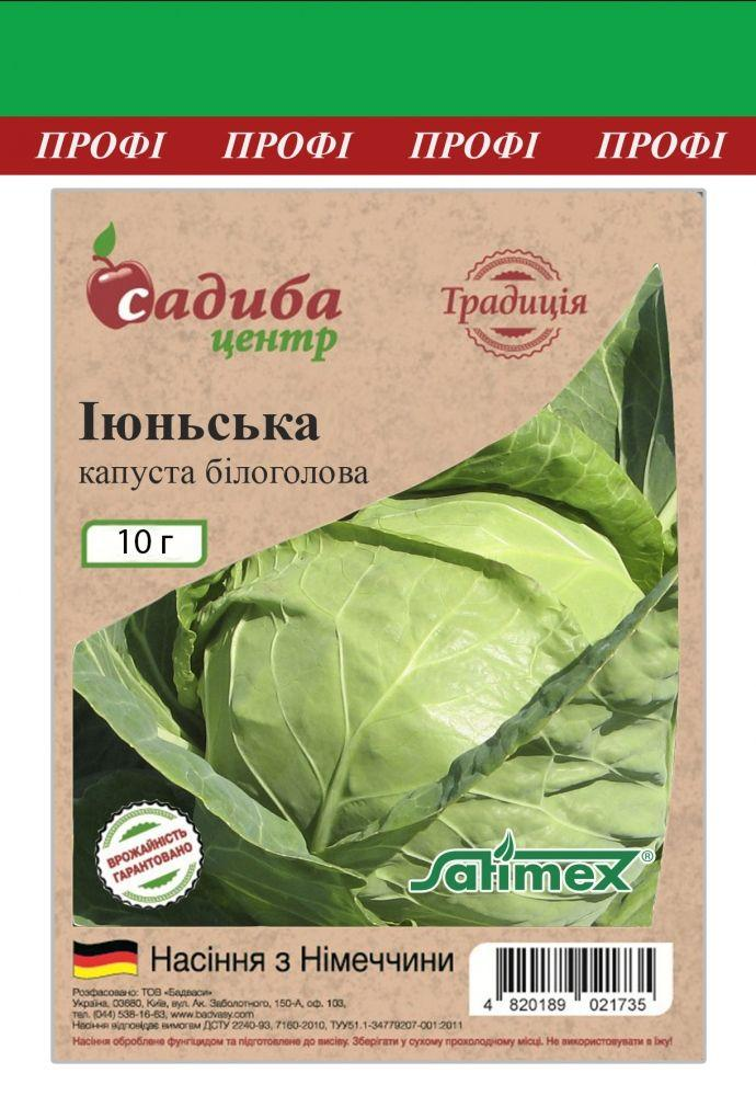 Капуста білоголова ІЮНЬСЬКА, 10 г. СЦ Традиція
