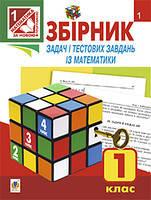 Збірник задач і тестових завдань із математики : 1 клас.