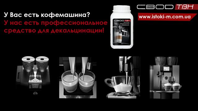 профессиональное средство для профилактики кофемашин_средство для удаления накипи в кофемашине
