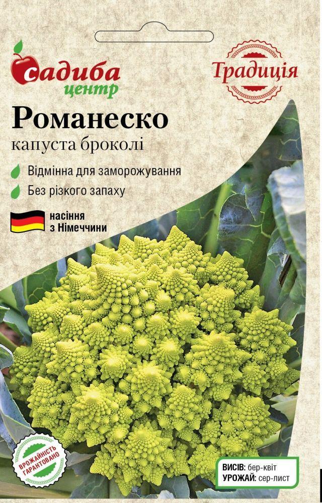Уцінка (термін до 02.2021 р) Капуста броколі Романеско, 0,5 р. СЦ Традиція