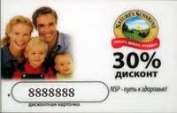 Дисконтная карточка в Украине для рынка СНГ.
