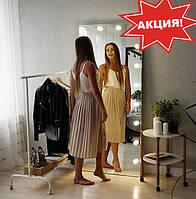 Гримерное зеркало 1800/00 мм, зеркало визажиста,зеркало с лампочками.