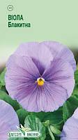 Семена Виола (Анютины глазки) Голубая 0,05 г, Елітсортнасіння