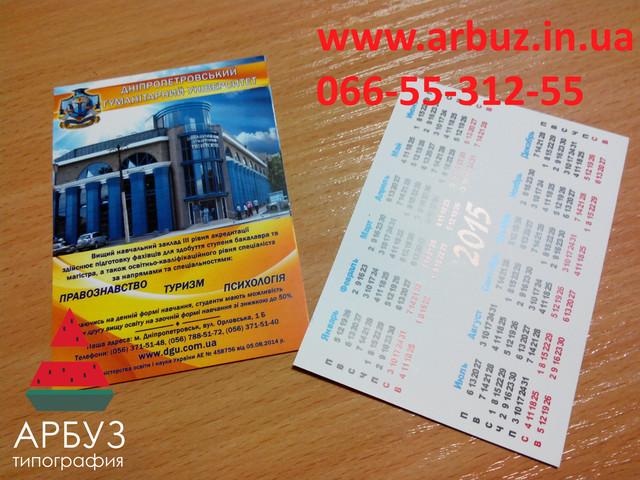 Печать карманных календарей Днепропетровск