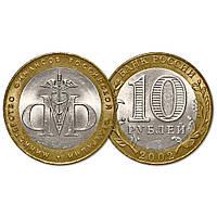 10 рублів 2002 рік. Міністерство фінансів РФ.