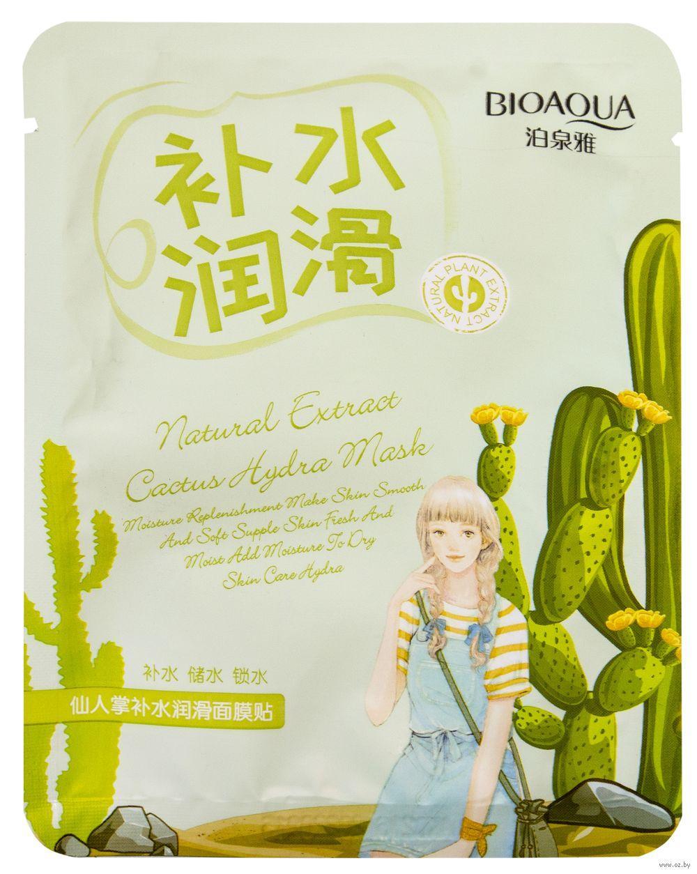 Увлажняющая маска с экстрактом кактуса BIOAQUA Natural Extract Cactus Hydra Mask