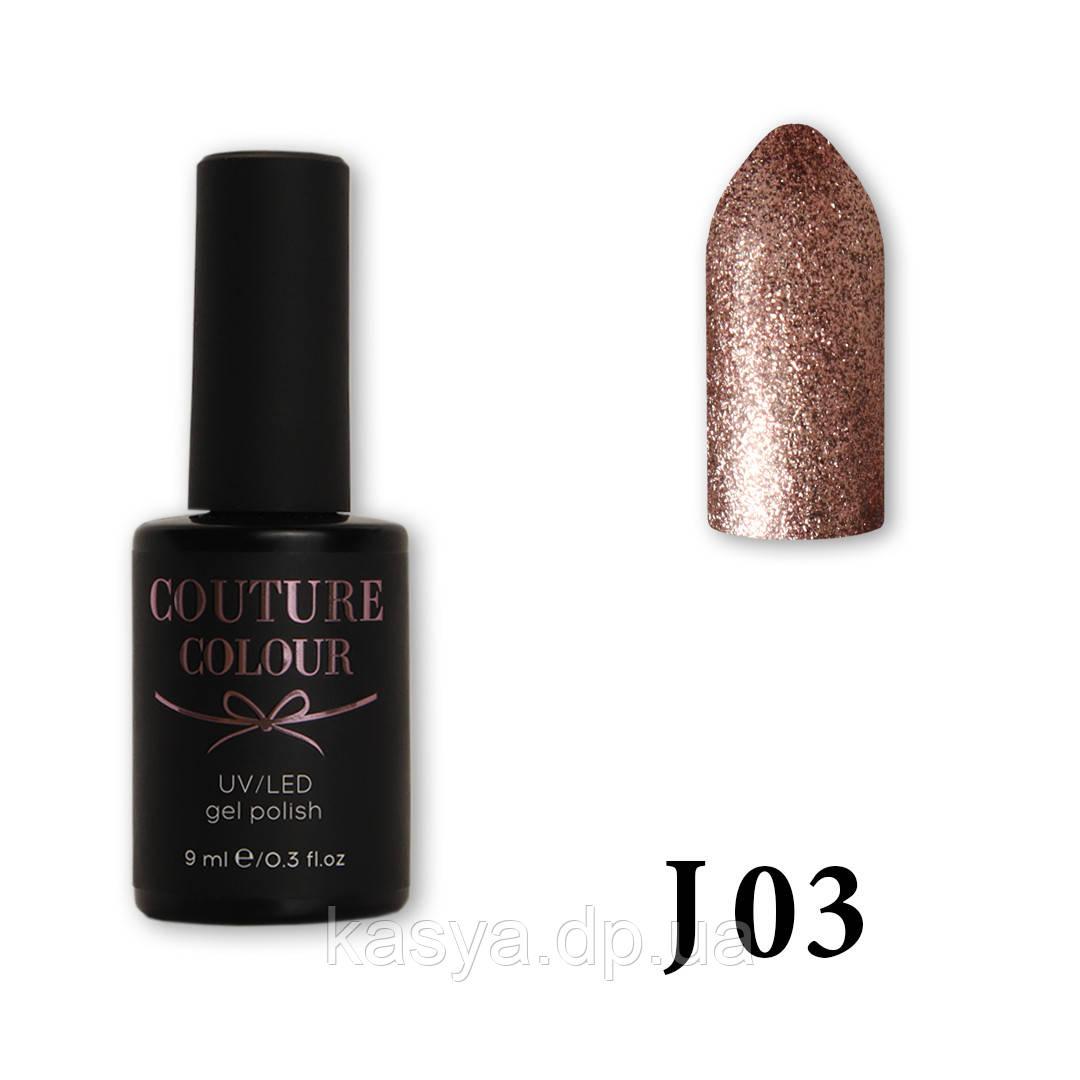 Гель-лак Couture Colour J-03, 9 мл