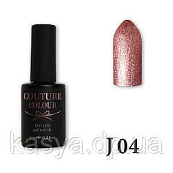 Гель-лак Couture Colour J-04, 9 мл