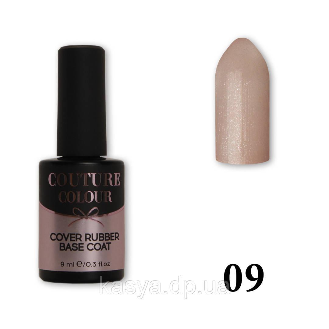 Камуфлирующая база Couture Colour 09, 9 мл