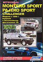 MITSUBISHI  PAJERO SPORT  MONTERO SPORT  CHALLENGER   Модели с 1996 года  Устройство, техобслуживание и ремонт, фото 1