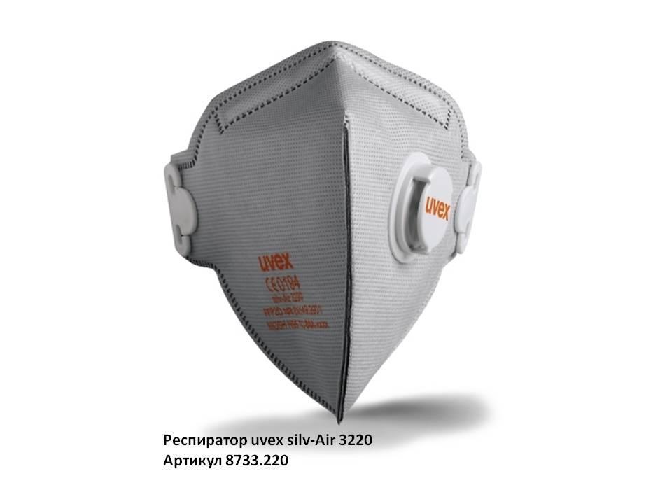 Респиратор uvex silv-Air 3220
