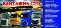Мобильный сервис грузового транспорта Volvo
