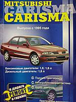 Книга Mitsubishi Carisma Практическое руководство по ремонту