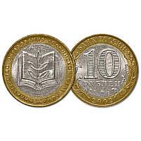 10 рублів 2002 рік. Міністерство освіти РФ.