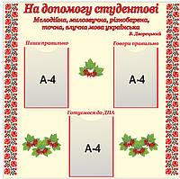 """Стенд для украинского языка """"На помощь студенту"""""""