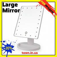 Зеркало для макияжа с LED подсветкой Large Mirror 22 лампочки