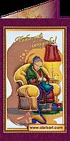 """Открытка для вышивки бисером """"Любимой бабушке-2"""""""