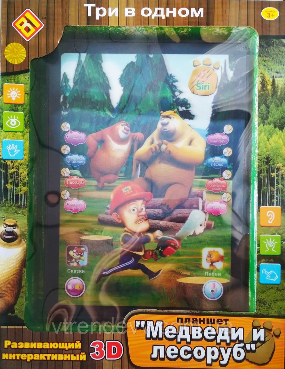 Планшет интерактивный Медведи и лесоруб 3D 3 в 1