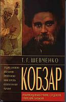 Кобзар. Т. Г. Шевченко