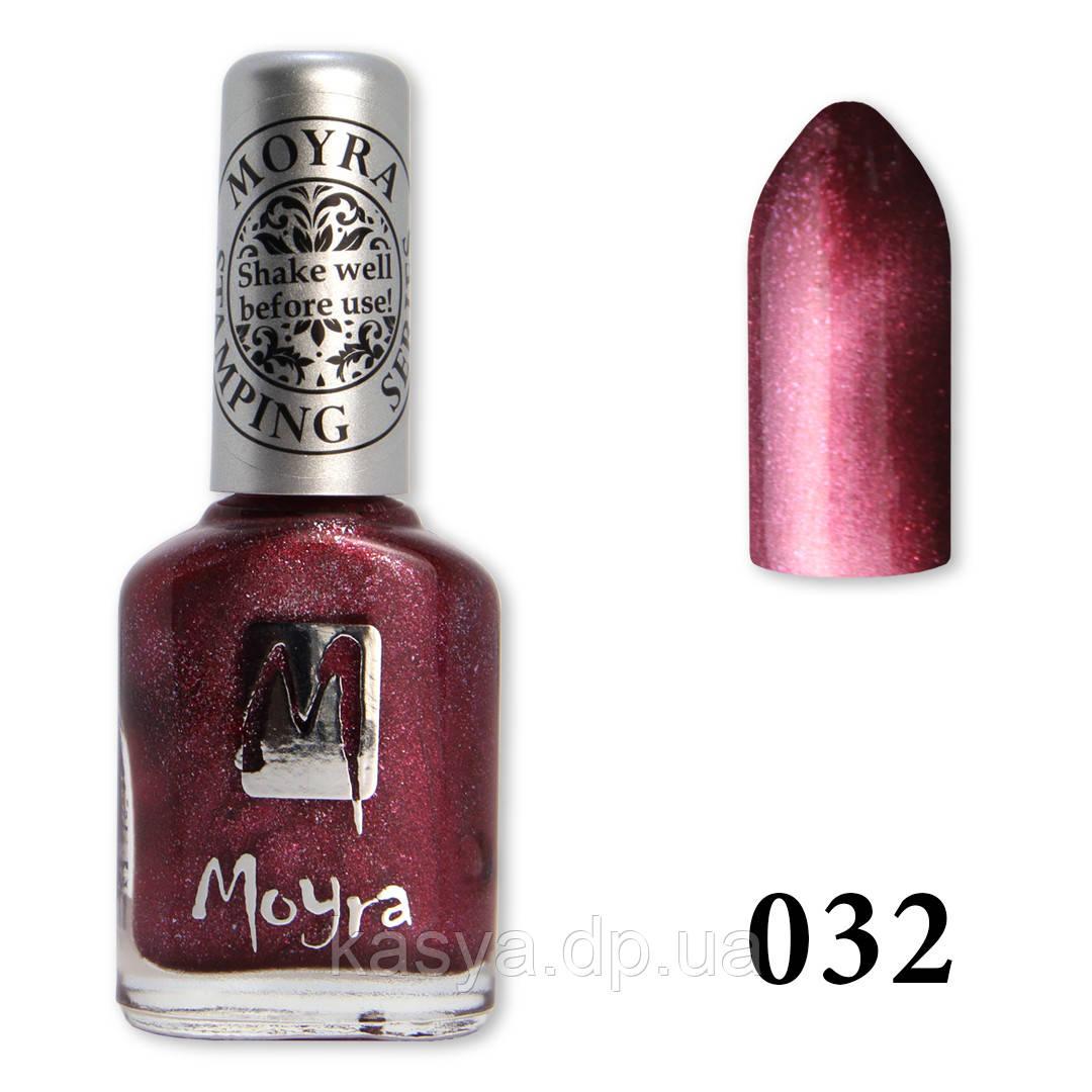 Лак для стемпинга Moyra №032(кошачий глаз), 12 мл