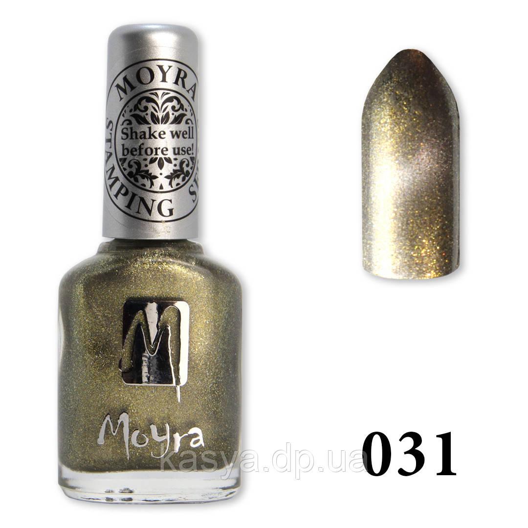 Лак для стемпинга Moyra №031(кошачий глаз) , 12 мл
