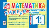 Математика.Картки для самостійної роботи. 1 клас. Частина 6.(За програмою 2012р.)