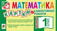 Математика.Картки для самостійної роботи. 1 клас. Частина 5.(За програмою 2012р.)