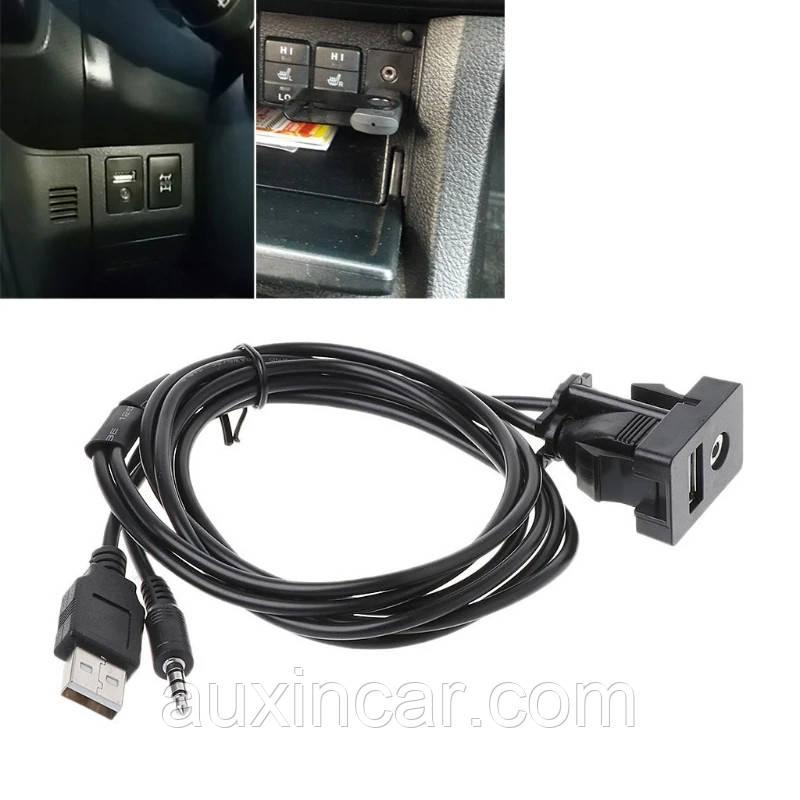 Универсальный подиум AUX USB для штатной магнитолы авто или Yatour DMC Xcarlink