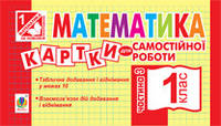 Математика.Картки для самостійної роботи. 1 клас. Частина 3.(За програмою 2012р.
