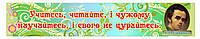 Стенд для украинской литературы высказывание Т. Г. Шевченка