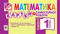 Математика.Картки для самостійної роботи. 1 клас. Частина 2.(За програмою 2012р.)