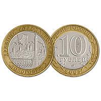 10 рублей 2003 год. Древние города. Дорогобуж