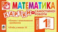 Математика.Картки для самостійної роботи. 1 клас. Частина 1. (За програмою 2012р.)