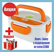 Термо Ланч бокс Electronic Lunchbox, питание от сети 220V Оригинал