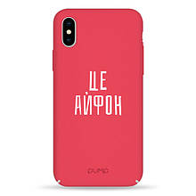 Pump Tender Touch Case чехол для iPhone X/XS Tce iPhone