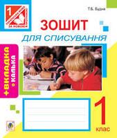 Зошит для списування з калькою : 1 кл.(За програмою 2012 р.)