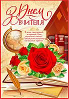 "Плакат ""З Днем вчителя"" (глобус, троянди, книга, перо)"