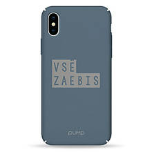 Pump Tender Touch Case чехол для iPhone X/XS Vse Zaebis