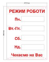 Табличка для дверей   РЕЖИМ РОБОТИ