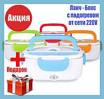 Контейнер для еды Ланч бокс электрический Electric Lunch Box ланч-бокс с подогревом, лучшее качество