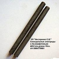 Графитовые стержни ф-6.0,8.0 мм,длина 150мм