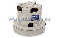 Мотор для пылесоса SKL VAC071UN 1600W