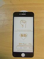 Защитное стекло 5D Iphone 7  Black