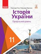 11 клас. Історія України.