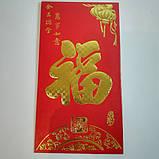 Конверты красные на деньги, фото 3