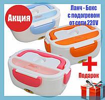 Электрический ланч-бокс в школу с подогревом от сети 220V Electronic Lunchbox, Оригинал