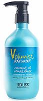 Кондиционер для объема с кокосовым маслом Luxliss Volumist Conditioner 500 мл